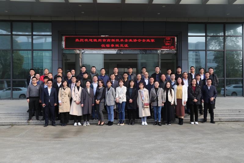 温州市高新技术企业协会三届二次理事会议暨第七次高企互访学习交流活动圆满完成