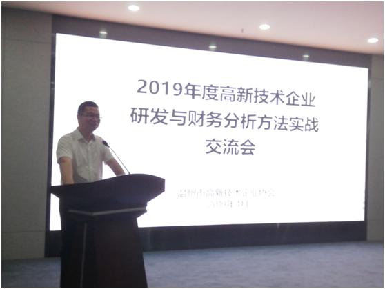 温州市高新技术企业协会2019年度高企研发与财务分析方法实战培训班顺利举办