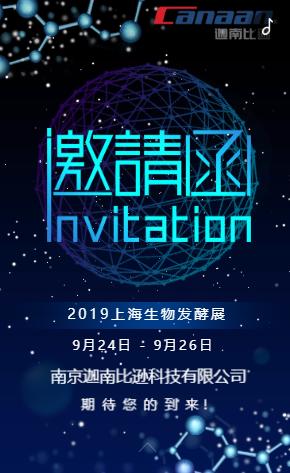 2019上海生物发酵展丨南京迦南比逊期待您的到来