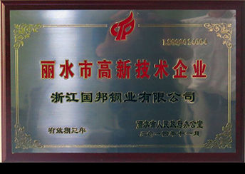 State State Steel won the provincial science and technology enterprises, the city of high-tech enterprises